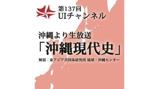 今夜20時沖縄より生放送!第137回UIチャンネル 「沖縄現代史」