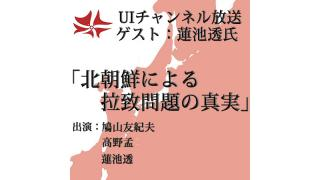 第138回UIチャンネル生放送 「北朝鮮による拉致問題の真実」ゲスト:蓮池透氏