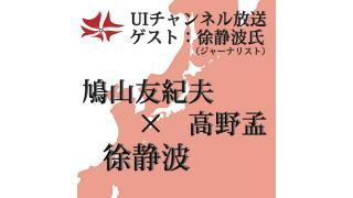 第140回UIチャンネル生放送 鳩山友紀夫×高野孟×徐静波鼎談