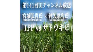 第141回UIチャンネル生放送 「TPP vs サトウキビ」
