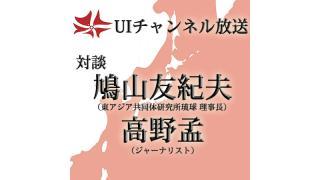 第142回UIチャンネル生放送 鳩山友紀夫×高野孟対談