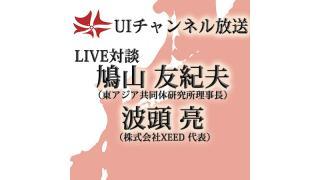 第143回UIチャンネル生放送 鳩山友紀夫×波頭亮 対談
