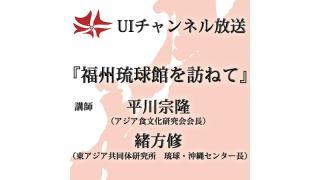 第144回UIチャンネル放送 「福州琉球館」講師:平川宗隆氏(アジア食文化研究所会長)
