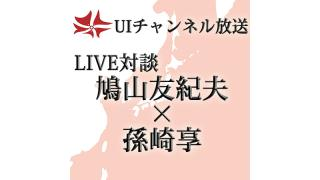 第148回UIチャンネルLIVE対談 鳩山友紀夫×孫崎享