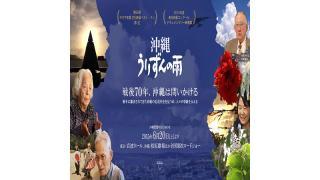 明日上映会!「沖縄うりずんの雨」於:日比谷図書文化館