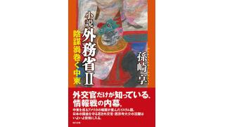 孫崎享氏の新刊「小説 外務省II-陰謀渦巻く中東 」(現代書館)が発売!