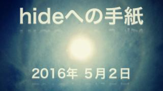 【hideへの手紙】「ヒデちゃん、信じることの強さをありがとう」