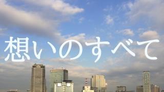 『想いのすべて』 011〜2016年、ありがとう(YOSHIKI CLASSICAL SPECIALを観て・・・3)