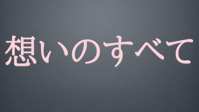 『想いのすべて 0423』 ~時代を超える (1)