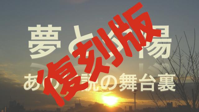 復刻版【夢と夕陽】50. 『100年残る音楽』 を生み続けるYOSHIKI.17  【ART OF LIFE -14】