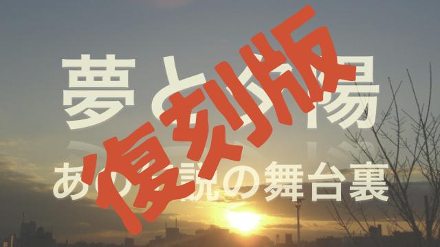 復刻版【夢と夕陽】62. 夢の始まり(7)