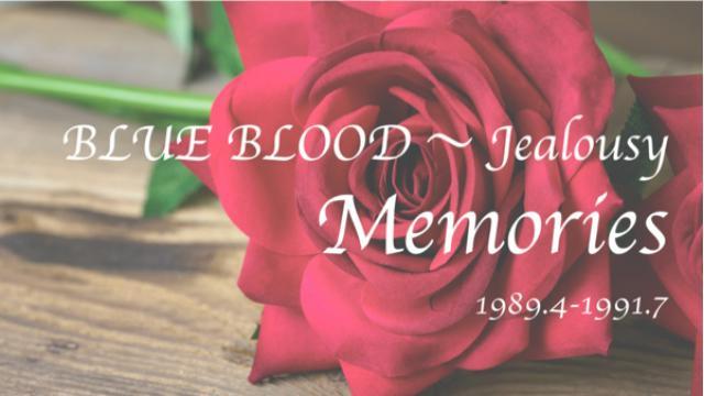 Memories 23 「Jealousy」30周年記念のヘドバンインタビューから想い描く「Silent Jealousy」の記憶