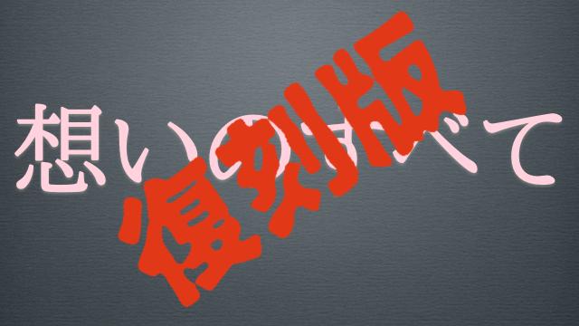 復刻版『想いのすべて 0723』〜僕が見た17日の奇跡…そして心を込めてYOSHIKIに伝えたメッセージ