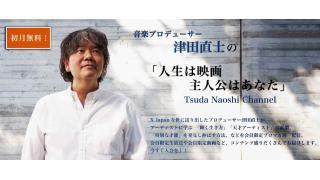 「人生は映画 〜 主人公という生きかた」Vol.2