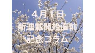 《新連載開始直前/記念コラム》桜が咲いたから、不安と緊張を減らしてしまおう!