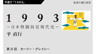 【1993 〜日本格闘技近現代史〜】 第21回 カーリー・グレイシー