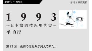 【1993 〜日本格闘技近現代史〜】 第23回 柔術の仕組みが見えて来た。