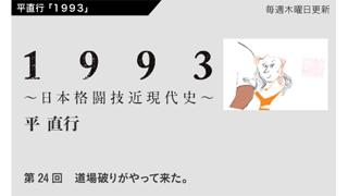 【1993 〜日本格闘技近現代史〜】 第24回 道場破りがやって来た。