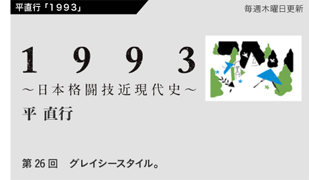 【1993 〜日本格闘技近現代史〜】 第26回 グレイシースタイル。