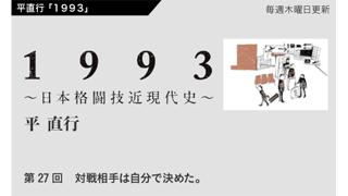 【1993 〜日本格闘技近現代史〜】 第27回 対戦相手は自分で決めた。