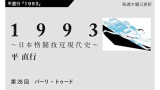 【1993 〜日本格闘技近現代史〜】 第28回 バーリ・トゥード