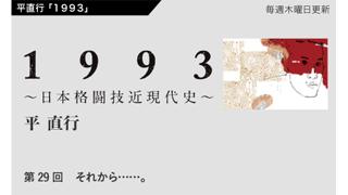 【1993 〜日本格闘技近現代史〜】 第29回 それから……。