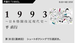 【1993 〜日本格闘技近現代史〜】 第30回(最終回) シュートボクシングで引退試合。