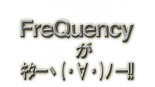 FreQuencyから!?((ヾ(*´・ω・)ノ゙))