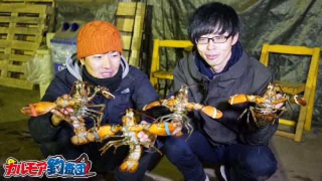 超絶美味い!千葉県でオマール海老釣り[海水魚釣り堀コリュッシュ]