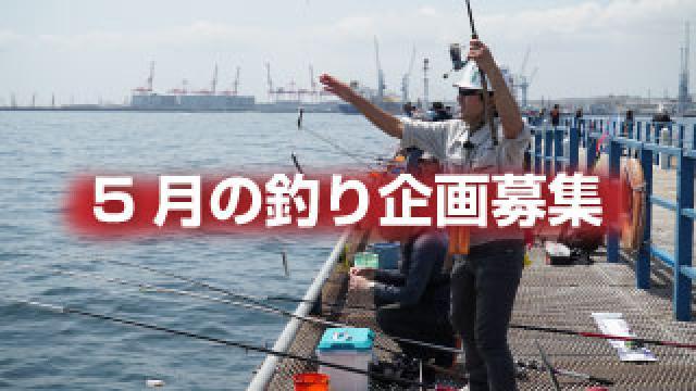 【後援会報】5月の釣り物企画の募集