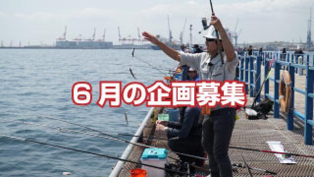 【後援会報】6月の釣り物企画の募集