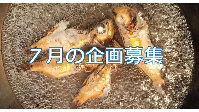 【後援会報】7月の釣り物企画の募集~夏だ海だ!リア充満喫~