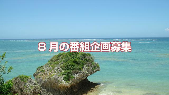 【後援会報】8月の釣り物企画の募集~熱中症に気をつけよう~