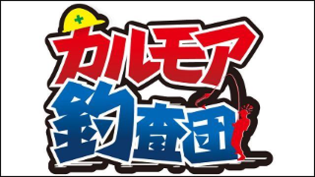 【後援会報】5月の釣り物企画の募集!