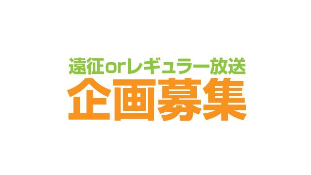 【後援会報】10月番組 企画案募集のご案内