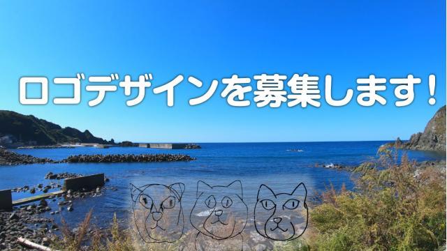【募集】ぬこまた釣査団の「ロゴ」デザインを皆様から募集します!