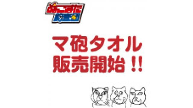 【後援会報】マ砲タオル販売告知!