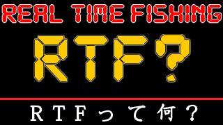 RTF(リアルタイムフィッシング)とは?