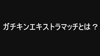 東京湾ボートシーバス対決(ガチキンエキストラマッチ)について