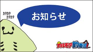 【後援会報】今月の予定についてお知らせ