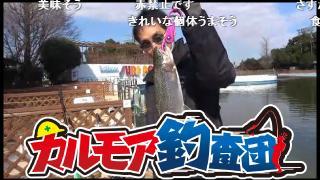 【レポート】カルモア釣査団 ド級練馬サーモンを捕獲せよ in としまえんフィッシングエリア