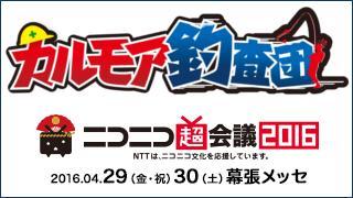 【後援会報】ニコニコ超会議2016ツアーにつきまして