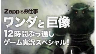 Zeppお仕事「ワンダと巨像」12時間ぶっ通しゲーム実況スペシャル!ダイジェスト