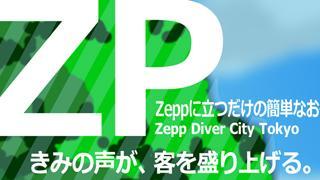 あのオーディション番組『Zeppに立つだけの簡単なお仕事です』がソシャゲになっていた!
