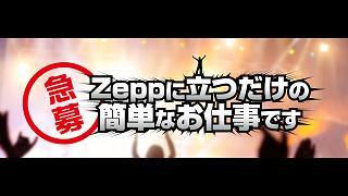 【急募】Zeppに立つだけの簡単なお仕事 Zepp最終二次選考会 結果発表