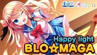 Happy light Cafe第14回は、『罪恋×2/3』発売直前大特集! ゲストに夢見レイナ役の結城ほのかさんをお招きしてお送りします!
