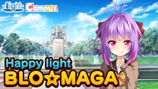 Happy light Cafe第38回は、『フユウソ』発売記念スペシャル! ゲストは雫・サージェント役のくすはらゆいさんです!