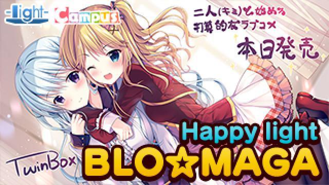 【レポート】Happy light Cafe第54回「『二人と始める打算的なラブコメ』発売日スペシャル」