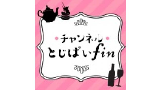 「チャンネルとじぱいふぃん」第12回放送日は8/28(月)です!