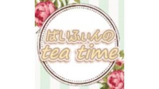 「ぱいふぃんのtea time」第14回は7/20(水)です!